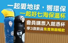 【三館通用】一起好七淘會員杯,免費招待無限暢飲!