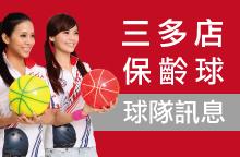 【E7三多店】保齡球球隊最新訊息
