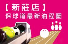 【新莊店】2018年03月:球道清洗/上油時間及油程圖