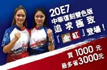 【三館通用】買1000元,省3000元!每月17號,穿20E7中華復刻運動衫,可免費入館5小時!