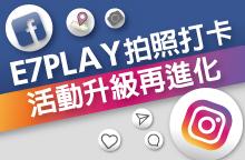 【三館通用】FB+IG拍照打卡,活動升級再進化!