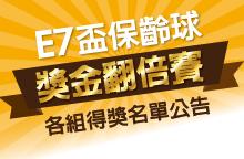 【三重/三多】E7盃保齡球獎金翻倍賽,參賽得獎名單公告!