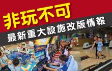 【三館通用】全新玻纖球道&10多款玩樂機台,一次更新報給你知!