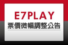 【三館通用】E7PLAY 6月13日中午12點起,票價微幅調整公告