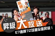 【三館通用】昇級大放送!E7三館通算72球道完全進化『玻纖球道』!