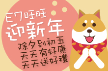 【三館通用】E7旺旺迎新年,滿額抽紅包,包包有獎獎不完啦!