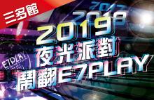 【E7三多店】獨家燈光秀+啤酒同歡,一路High到2019!