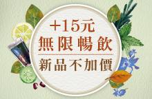 【三館通用】只要15元,茶飲喝到飽,新品登場不加價!