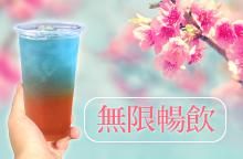 【三館通用】只要$15無限暢飲→夢幻蝶豆花★新登場!