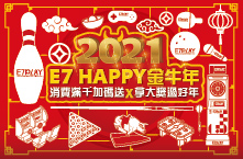 2021 E7 HAPPY金牛年 消費滿千加碼送X桶桶金牛拿大獎過好年