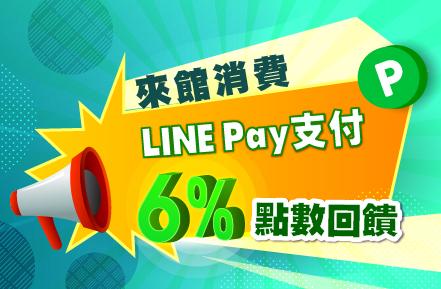 E7PLAY 玩樂加碼ing*LINEPAY§享 6%回饋