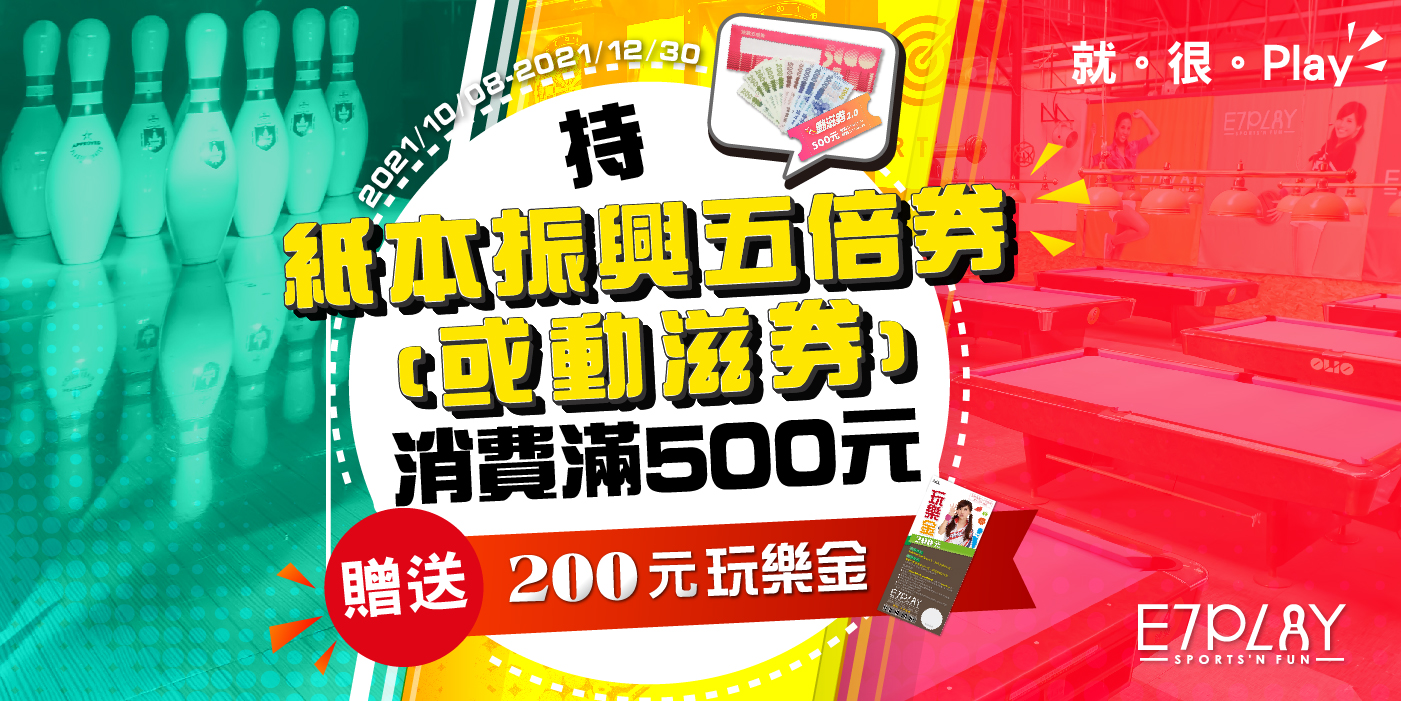 振興券玩E7,你花$500→E7送$200(玩樂金),金金好康!