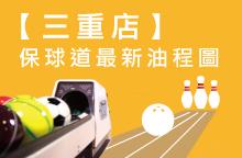 【三重店】2019年11月:球道清洗/上油時間及油程圖