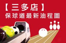 【三多店】2019年12月:球道清洗/上油時間及油程圖