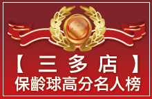 【三多店】保齡球TOP高分名人榜