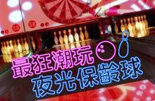 【三重/三多】全台大獨家、日韓大流行,夜光保齡球!7777玩樂金等你帶回家!