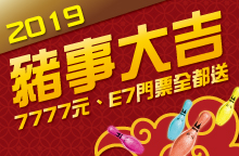 【三館通用】豬事大吉,7777玩樂金、E7門票通通送!