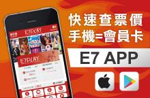 🆕E7 App新上架!火熱下載中🌟快速查詢票價🌟手機就是你的會員卡