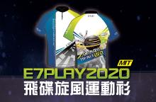 【新品上市】★2020飛碟旋風運動衫★限量開賣★