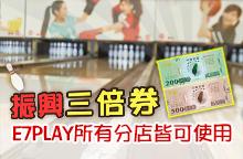 振興三倍券E7PLAY可用→一起領取來玩樂很可以