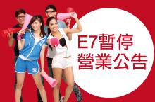 因應防疫政策【E7暫停營業公告】大家一起防疫,E7努力!