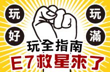 首次玩E7play懶人包→教你快速買好門票入館3H玩到飽!
