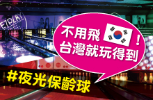 不用飛🇰🇷!台灣就玩得到 韓國夜生活必玩 #夜光保齡球