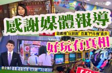 E7Play◆媒體報導◆網紅玩樂實況~片多,好玩有真相!